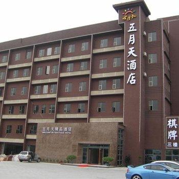 珠海五月天精品酒店