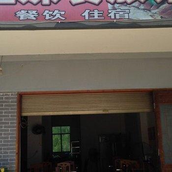 平昌姐妹餐旅馆