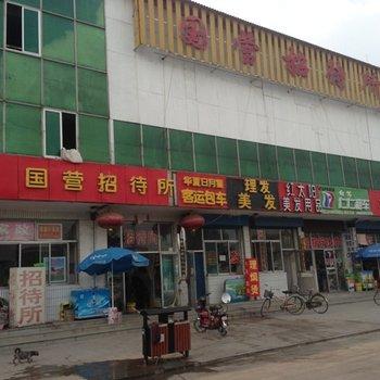 忻州国营招待所