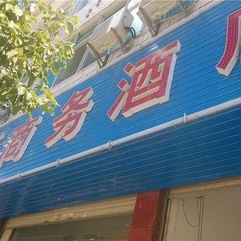 临沧联新商务酒店