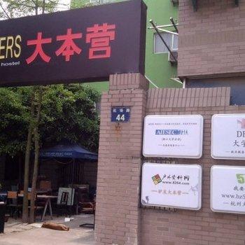 杭州大本营青旅