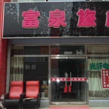 本溪桓仁福泉旅店