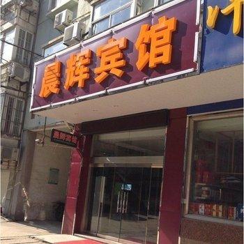 吴江晨辉宾馆