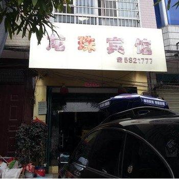 平果龙珠宾馆(百色)