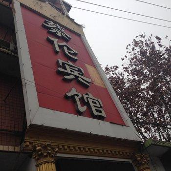洋县蔡伦宾馆