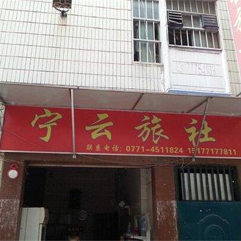 南宁宁云旅社