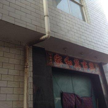 石家庄成香旅馆