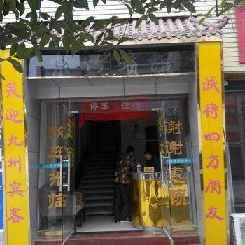 安岳紫竹宾馆