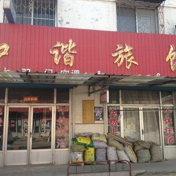 滨州和谐旅馆