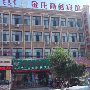 金庄商务宾馆