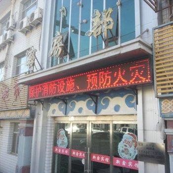 阿拉善左旗吉兰太镇丰源宾馆
