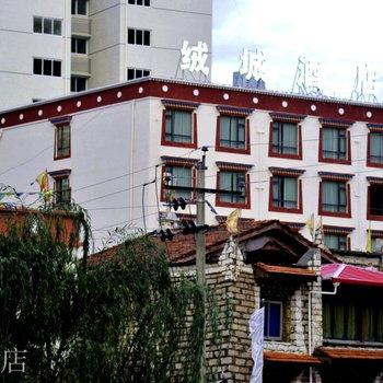 马尔康绒城酒店
