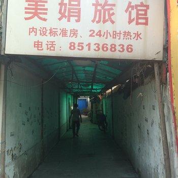 绍兴美娟旅馆