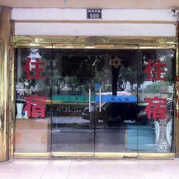 余姚佳佳旅馆