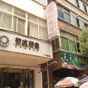 广元朝天福星宾馆