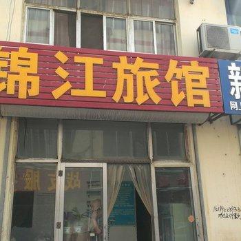 滨州锦江旅馆