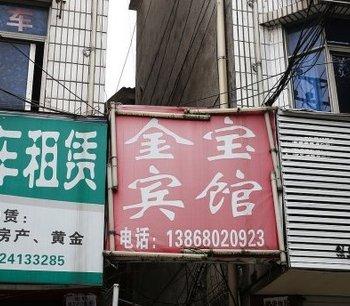 临安金宝旅馆