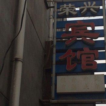 忻州荣兴宾馆