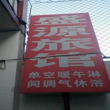潍坊盛源旅馆