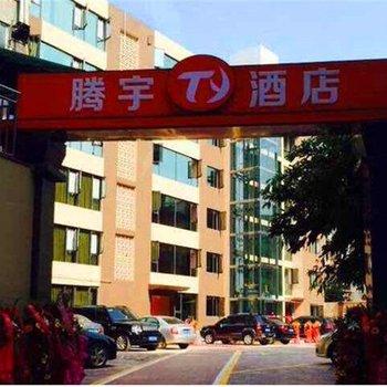 资阳腾宇商务酒店