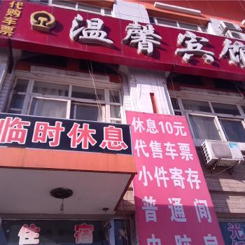 唐山市滦县温馨宾馆