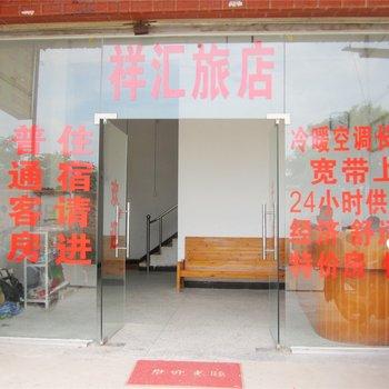 梧州祥汇旅店