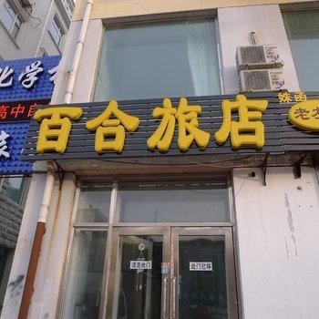 富裕百合旅店