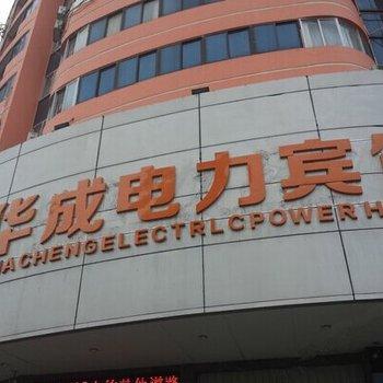 玉林华成电力宾馆