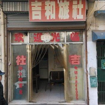 芜湖吉和旅馆