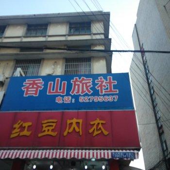 常熟香山旅馆
