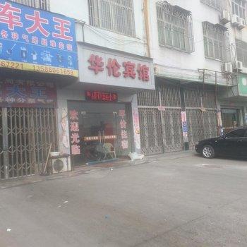 台州华伦小宾馆