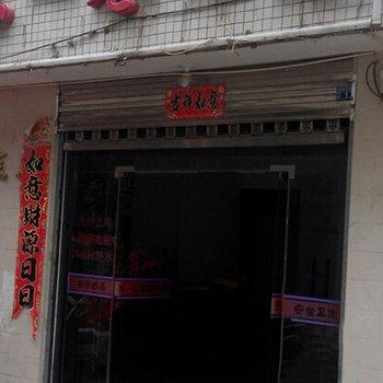 丹凤东一巷宾馆