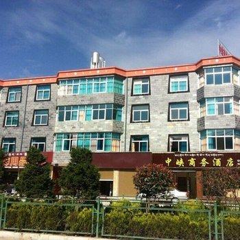 香格里拉中峡商务酒店