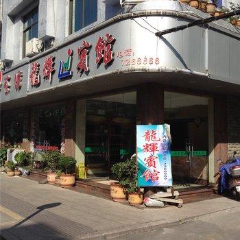 福鼎龙辉宾馆