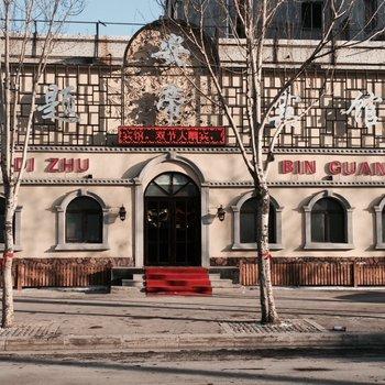 铁岭安帝主题宾馆图片8