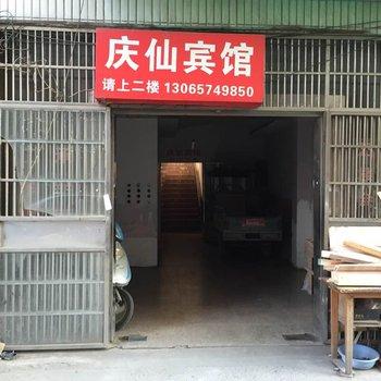 临安庆仙小宾馆