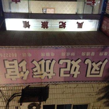 新昌凤妃旅馆