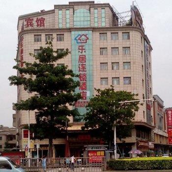乐居连锁酒店(东莞南城步行街店)-新基路附近酒店