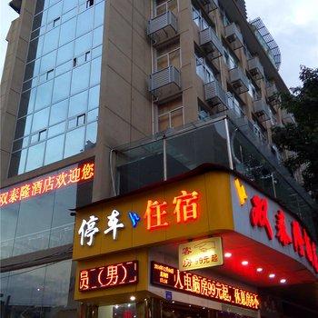 福州双泰隆酒店