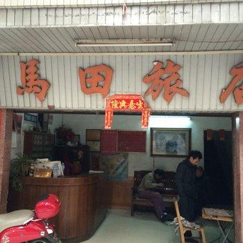 肇庆马田旅店