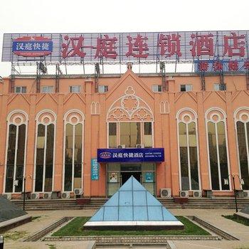 汉庭酒店(北京望京科技园店)-丰亿附近酒店