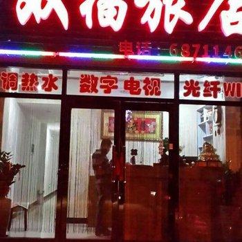 本溪双福旅店