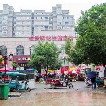 蚌埠快乐驿站快捷宾馆