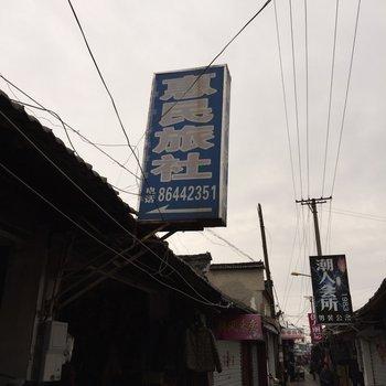江都大桥镇惠民旅社