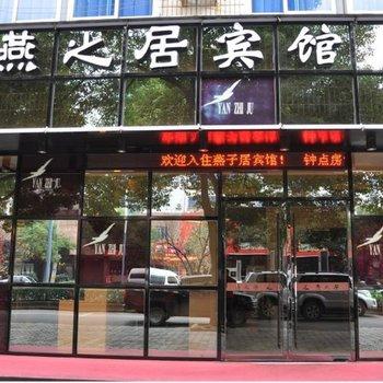 武义燕之居宾馆
