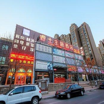 北京睿士主题酒店(西客站马连道店)
