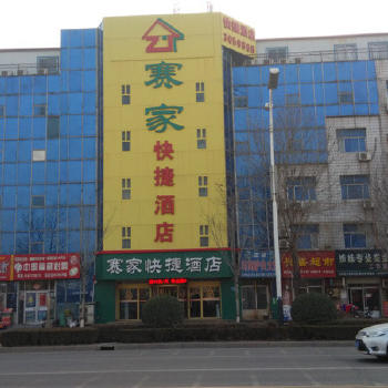 沧州赛家快捷酒店