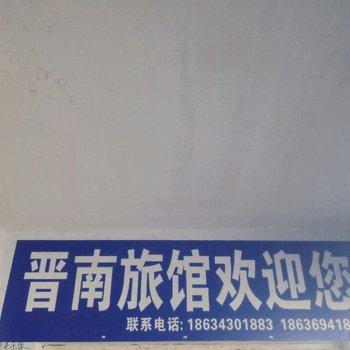 太原晋南旅馆