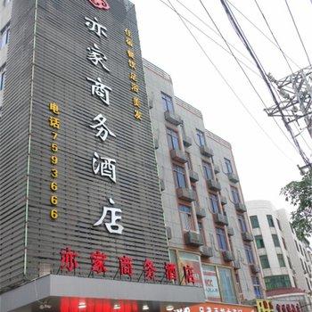 莆田亦家商务酒店