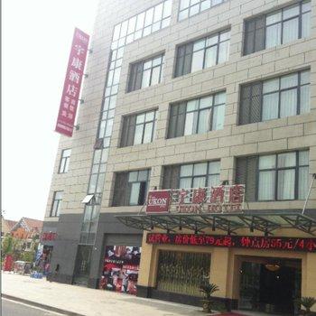 淮安宇康酒店